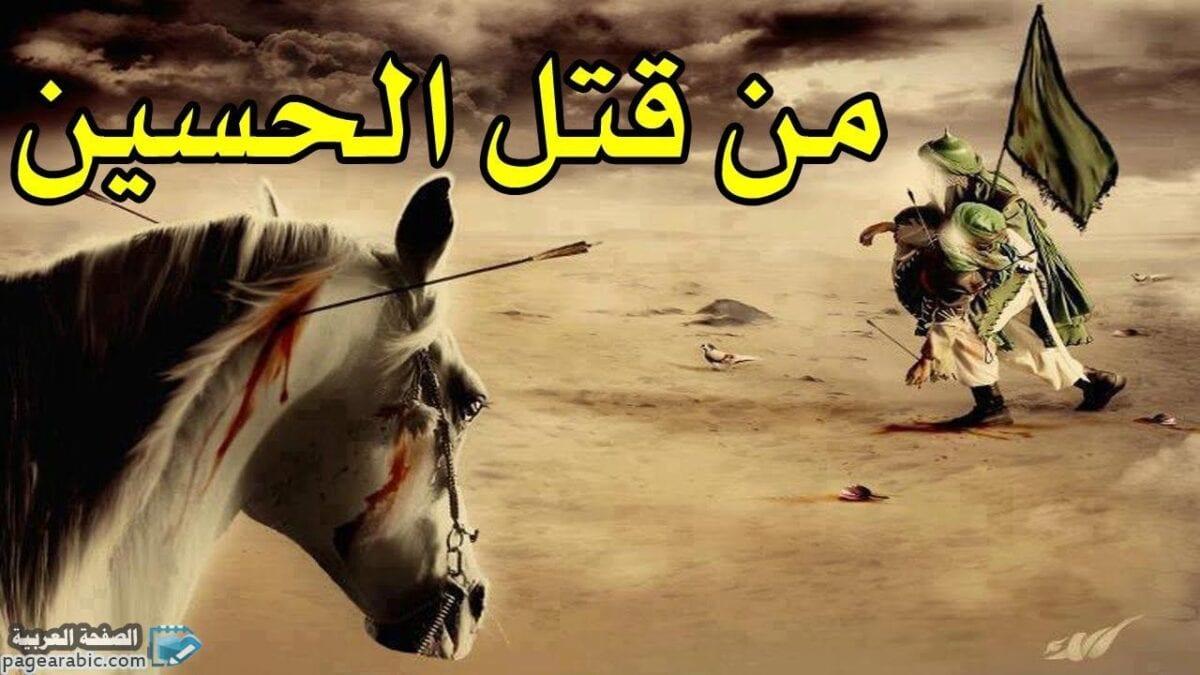 كيف قتل الحسين بن علي