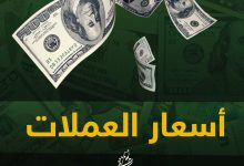 صورة أسعار الصرف في اليمن من سعر العملات الريال السعودي الدولار وارتفاعها من جديد