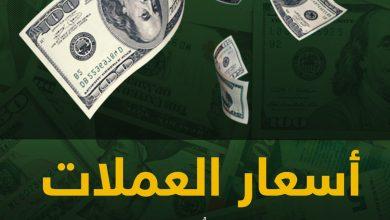 Photo of اسعار الصرف في اليمن اليوم من سعر الريال السعودي وسعر الدولار السبت