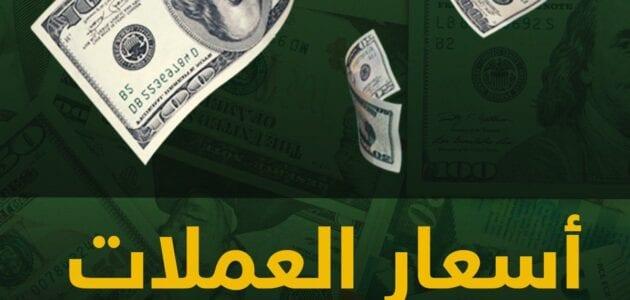 اسعار العملات اليوم في فلسطين سعر الدولار