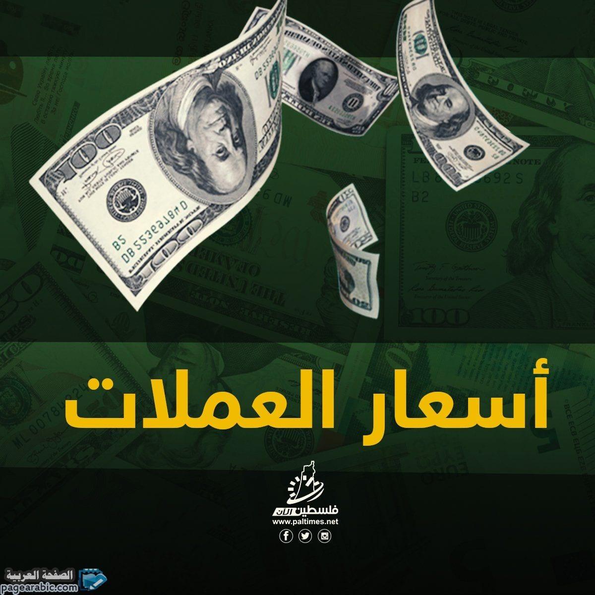 اسعار الصرف في اليمن في السوق السوداء