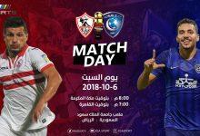صورة اهداف مباراة الهلال والزمالك في السوبر السعودي المصري 2:1