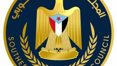 صورة بيان المجلس الإنتقالي الجنوبي في اليمن 3 أكتوبر 2018