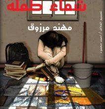 Photo of رواية شقاء طفلة – مهند مرزوق