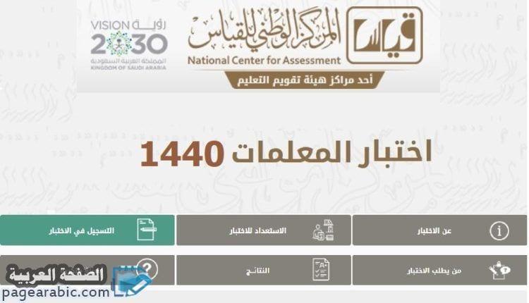 قياس يفعل التسجيل في اختبار كفايات المعلمين والمعلمات 1440 في السعودية