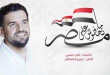 صورة كلمات اغنية ما تخافوش على مصر – حسين الجسمي كلمات