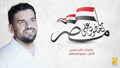 Photo of كلمات اغنية ما تخافوش على مصر – حسين الجسمي كلمات