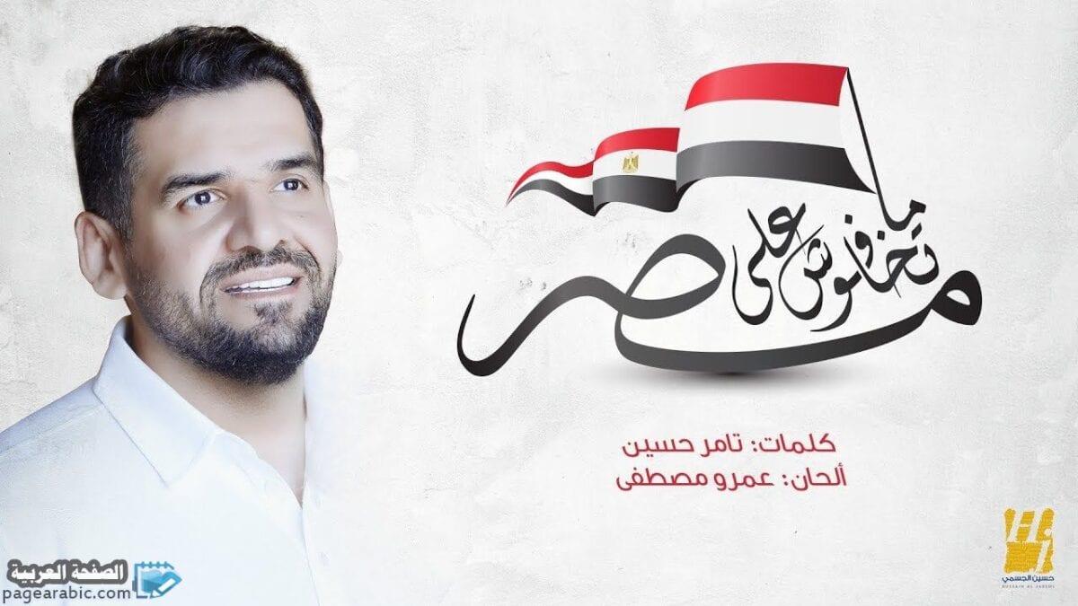 اغنية ما تخافوش على مصر حسين الجسمي كلمات