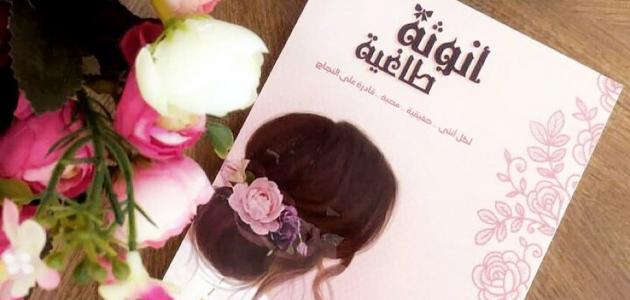 Photo of تحميل كتاب أنوثة طاغية pdf مكتبة نور عبر الإنترنت للكاتبة هالة غبان