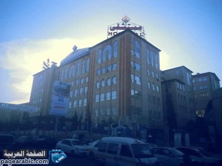 مستشفى جامعة العلوم والتكنولوجيا في اليمن يثير ضجة في مواقع التواصل