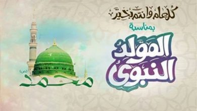 Photo of موعد المولد النبوي الشريف 2018 للسنة 1440 في الدول العربية