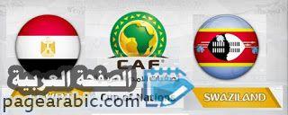 Photo of نتيجة اهداف مشاهدة مباراة مصر وسوازيلاند اليوم