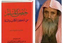 صورة وفاة الشيخ سعيد بن وهف القحطاني مؤلف كتاب حصن المسلم