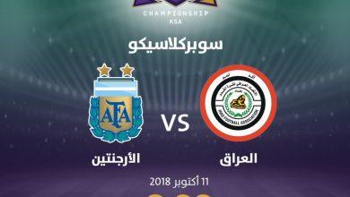 Photo of موعد مباراة العراق ضد الأرجنتين في افتتاح سوبر كلاسيكو