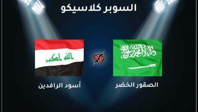 صورة موعد مباراة السعودية والعراق اليوم