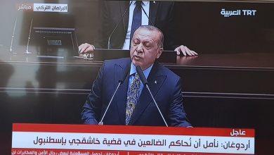 Photo of قناة الجزيرة تقطع خطاب أردوغان 23-10-2018 حول مقتل خاشقجي