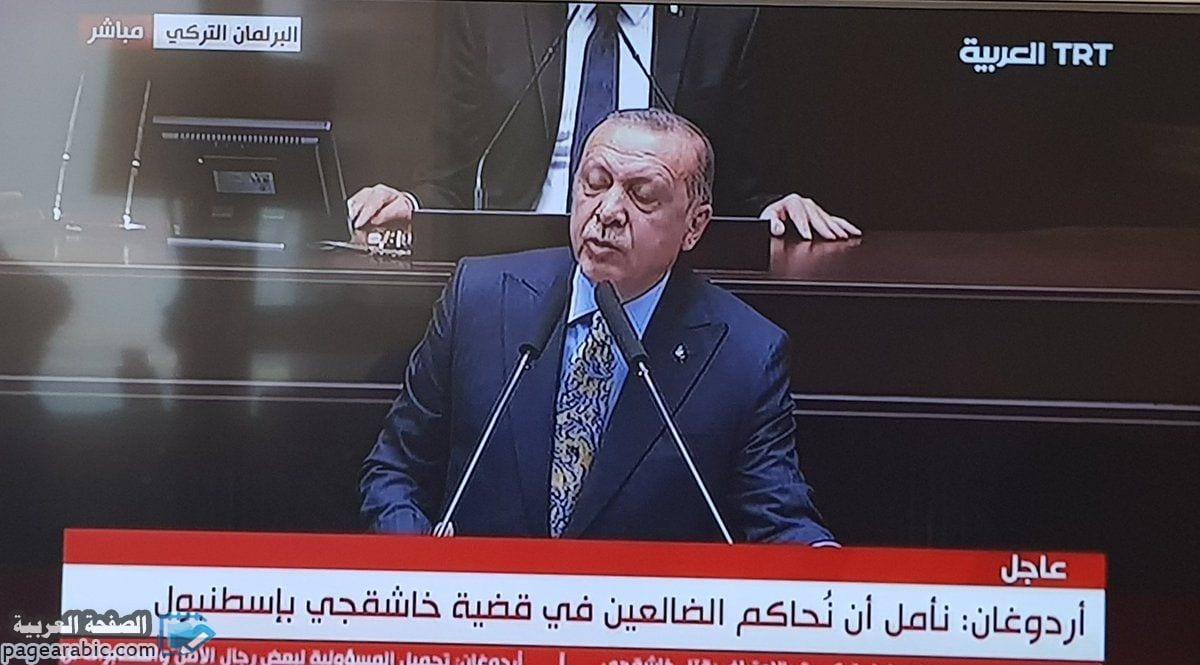 قناة الجزيرة تقطع خطاب أردوغان 23-10-2018 حول مقتل خاشقجي - الصفحة العربية
