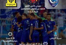 صورة موعد مباراة الهلال والإتحاد في الدوري السعودي