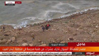 صورة عشرات الوفيات من الطلاب بسبب سيول الاردن في البحر الميت