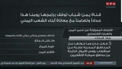 Photo of سبب توقف قناة يمن شباب عن بث برامجها