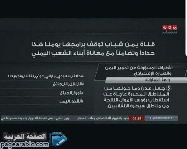 سبب توقف قناة يمن شباب عن بث برامجها