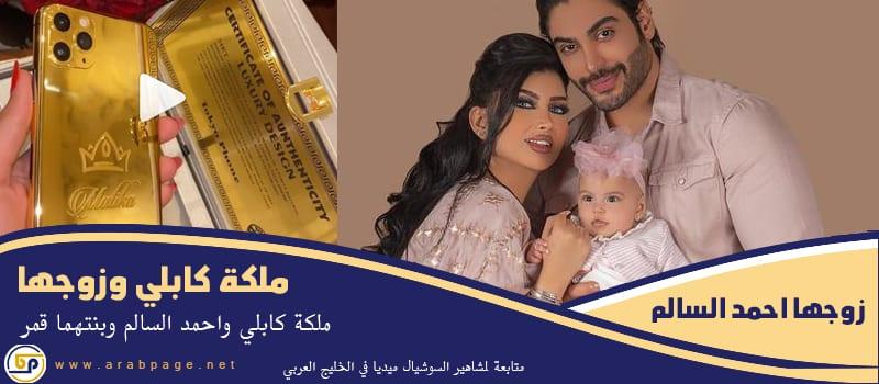 صورة تجمع ملكة كابلي وزوجها احمد السالم وابنتهم قمر