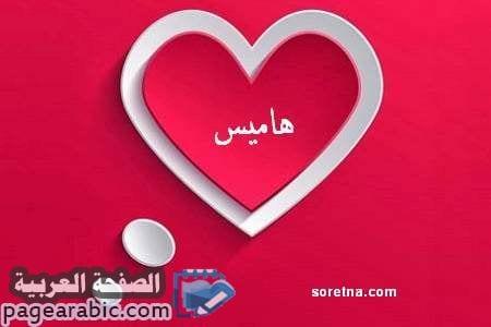 معنى اسم هميس Hamis وليس همس هميز الصفحة العربية