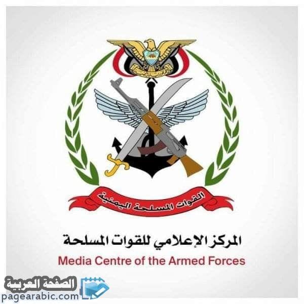 صورة اختراق صفحات المركز الإعلامي للقوات المسلحة اليمنية على الفيس بوك وتويتر واليوتيوب