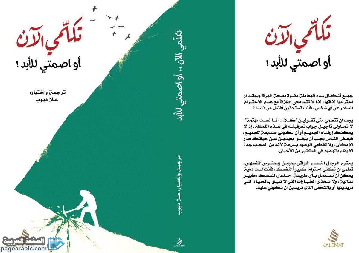 صورة تحميل كتاب تكلمي الان او اصمتي للابد pdf علا ديوب