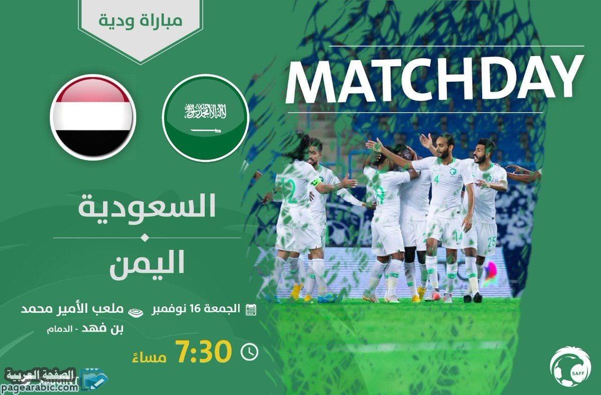 صورة متابعة نتيجة مباراة السعودية واليمن اليوم في المباراة الودية