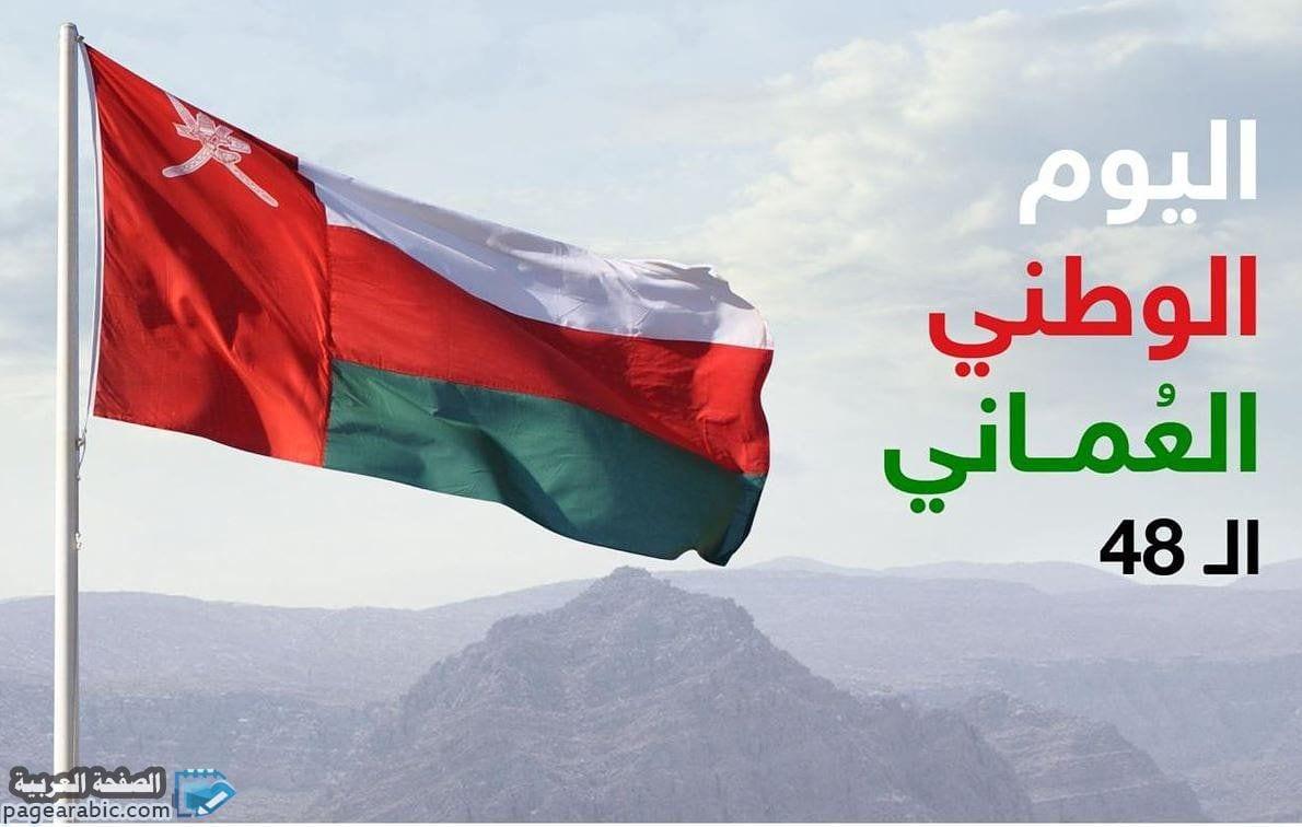 صورة صور اليوم الوطني العماني 48 احتفالات سلطنة عمان