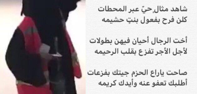 فيديو الإعلامية أسماء الحازمي تنخى الملك تنتخي الملك في عرعر