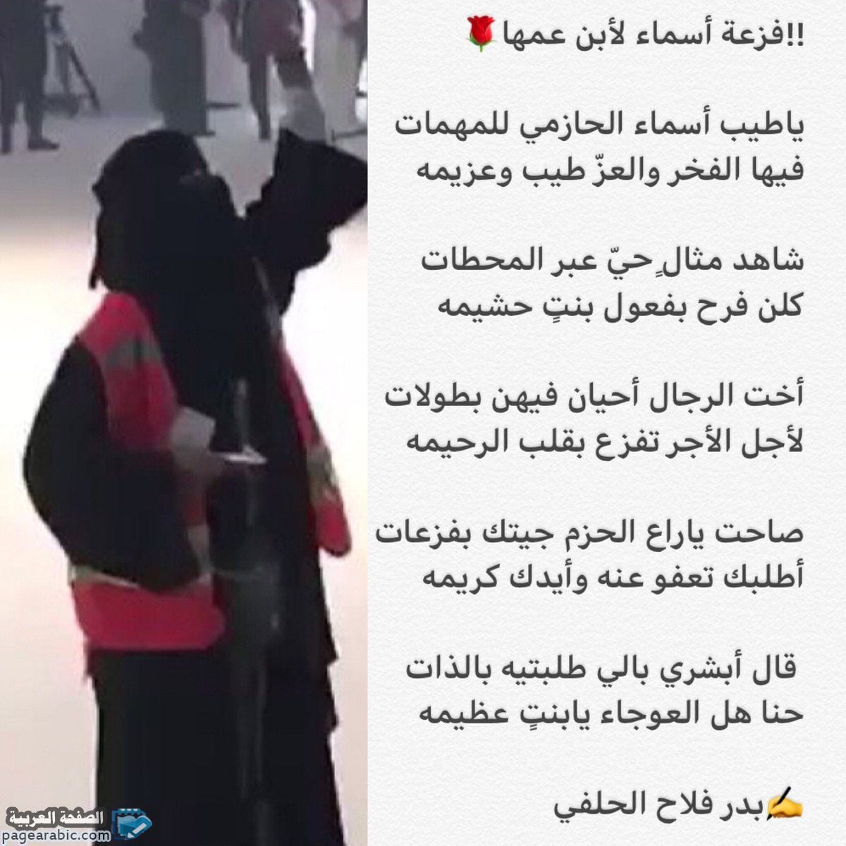 صورة فيديو الإعلامية أسماء الحازمي تنخى الملك تنتخي الملك في عرعر