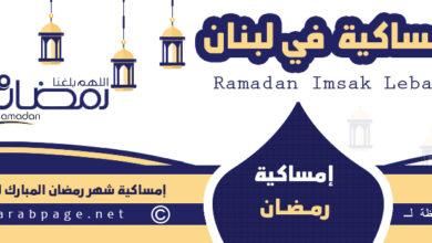صورة إمساكية رمضان 2021 في لبنان امساكية شهر رمضان الكريم 1442هـ موعد معرفة