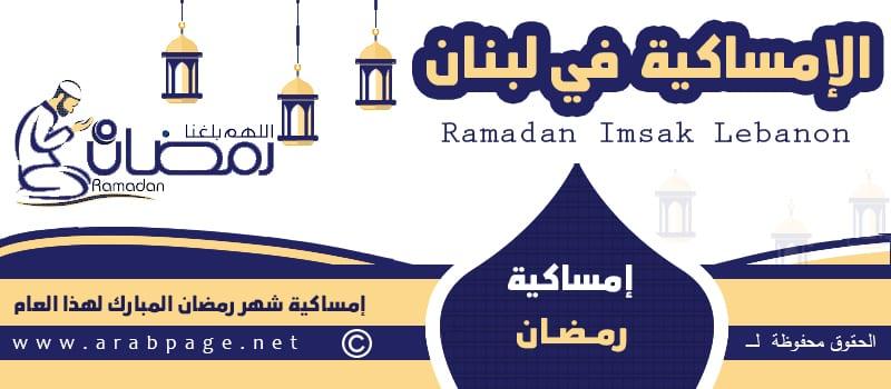 إمساكية رمضان 2021 في لبنان امساكية شهر رمضان الكريم 1442هـ موعد معرفة