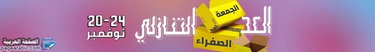Photo of موقع نور للتسوق عروض : تخفيضات الجمعة الصفراء