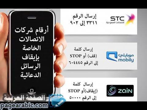صورة شرح طريقة الغاء رسائل الاعلانات stc الإعلانات الترويجية والدعائية زين موبايلي
