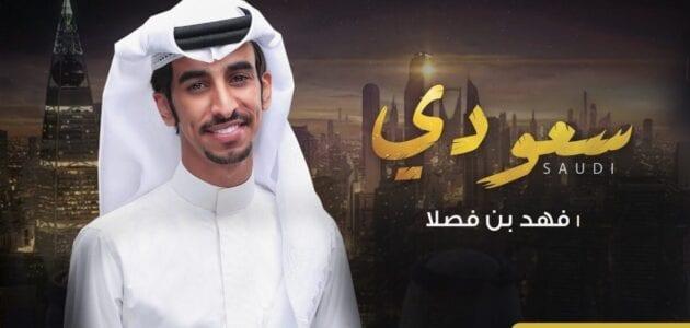 كلمات شيلة هذا السعودي فوق فوق من فهد بن فصلا