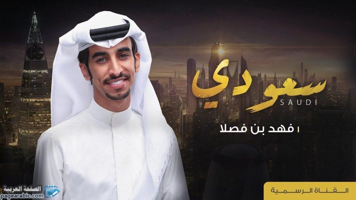 كلمات شيلة هذا السعودي فوق فوق فهد بن فصلا