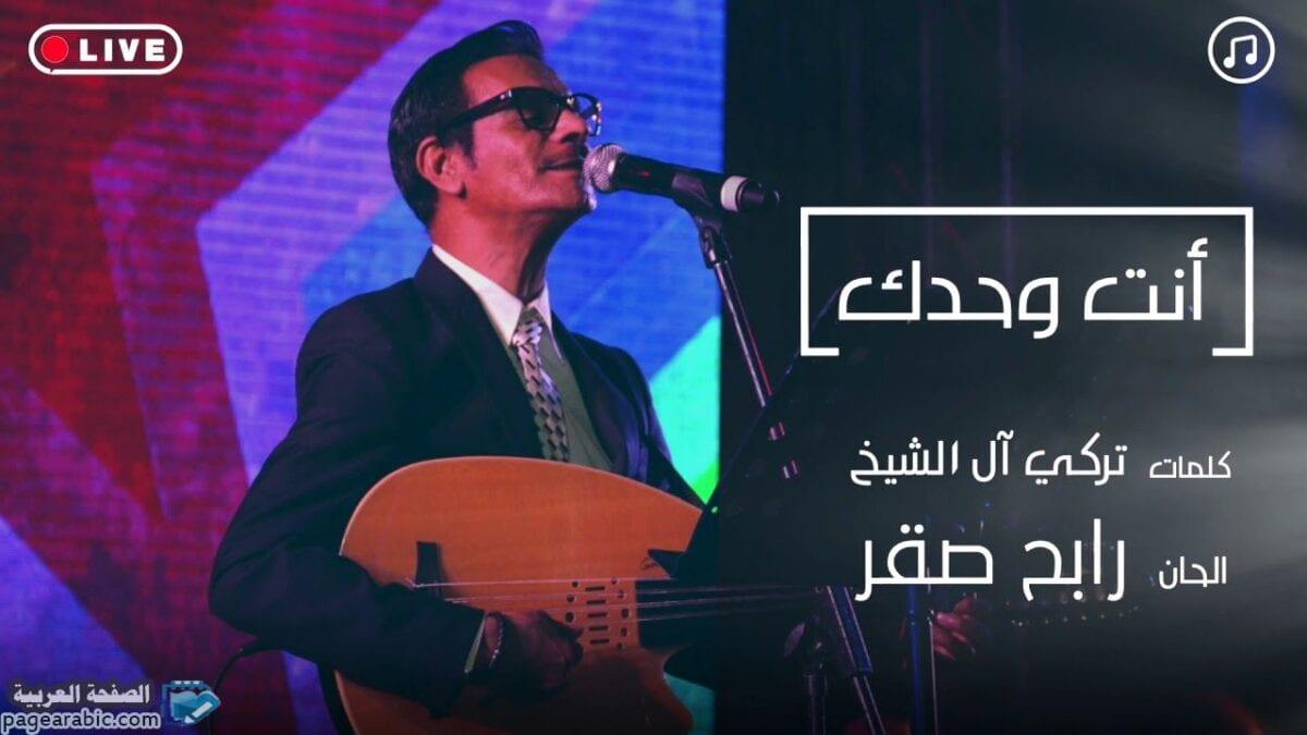 كلمات اغنية إنت وحدك - رابح صقر