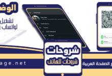 صورة واتساب ويب تشغيل الوضع الليلي whatsapp web Light على الكمبيوتر