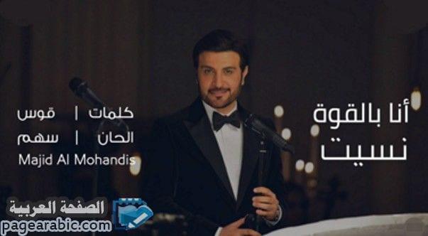 Photo of كلمات اغنية انا بالقوة نسيت – ماجد المهندس نسيته