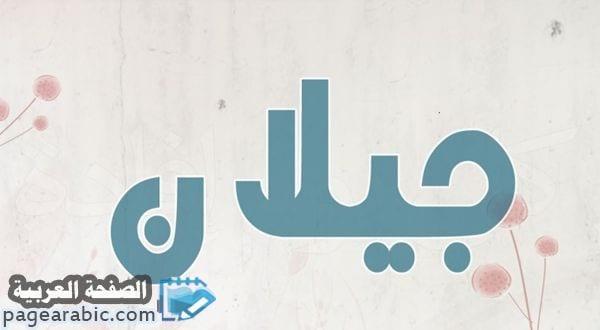 صورة معنى اسم جيلان في القرآن الكريم ومخرفة