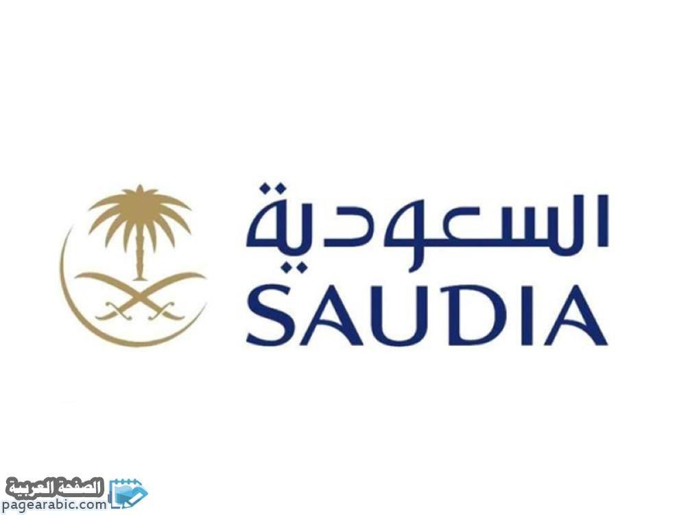 صورة حجز الخطوط السعودية وكيف حجز تذاكر في الخطوط السعودية 2020 ارخص اسعار