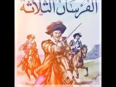 اسماء الفرسان الثلاثة في قصة الفرسان Les trois mousquetaires