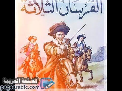 صورة اسماء الفرسان الثلاثة في قصة الفرسان Les trois mousquetaires