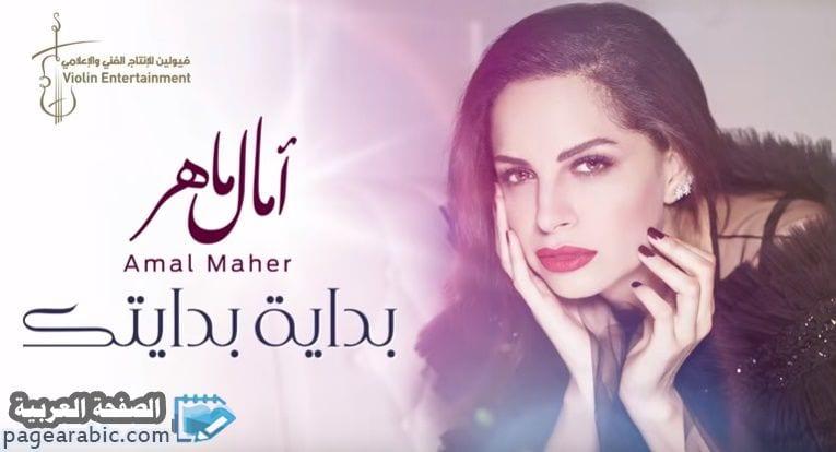 كلمات اغنية بداية بدايتك الفنانة أمال ماهر اغاني امال ماهر 2019 - الصفحة العربية
