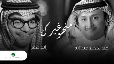 كلمات اغنية منهو غيرك من البوم رابح صقر 2019 - الصفحة العربية