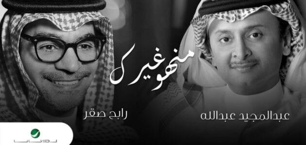 كلمات اغنية منهو غيرك من البوم رابح صقر 2019