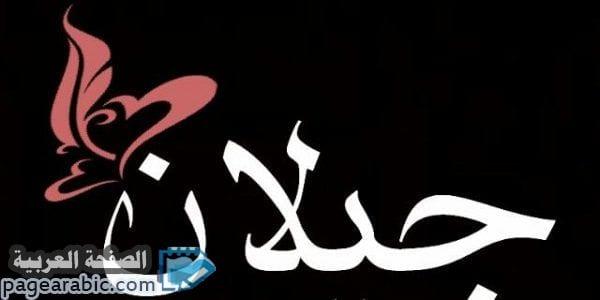 زواج جيلان بنت لجين عمران